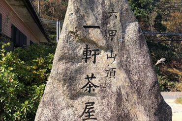 ニヤマ(五つの勧戒)